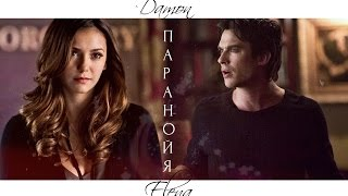 Damon&Elena | ПАРАНОЙЯ. Юмор [HUMOR]