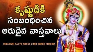 Rare and interesting facts  Sri Krishna || Mysterious Secrets of Lord Krishna