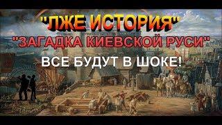"""""""КИЕВСКАЯ РУСЬ"""" ФАКТЫ О КОТОРЫХ НЕ ГОВОРЯТ, Знай правду..! ШОК!!! Кладоискатели - Украина!"""