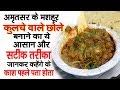 Amritsari Chole Masala Recipe In Hindi | Street Style Amritsari Kulche Chole Recipe | Punjabi Chole
