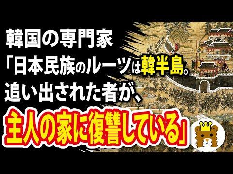 2021/04/08 韓国の専門家「日本民族のルーツの大部分は韓半島」