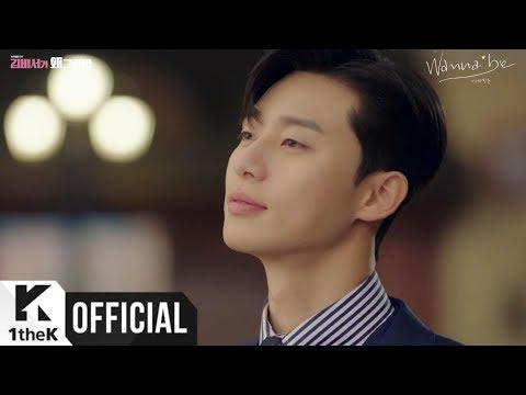 [MV] GFRIEND(여자친구) _ Wanna Be (Whats wrong with secretary kim(김비서가 왜 그럴까) OST Part.3)