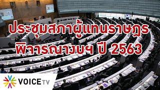 การประชุมสภาผู้แทนราษฎรพิจารณางบปี 63 (17 ตุลาคม 2562)