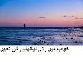Khwab Mein Pani Dekhna| meaning of dreams in hindi| Islamic Dream interpretation Water