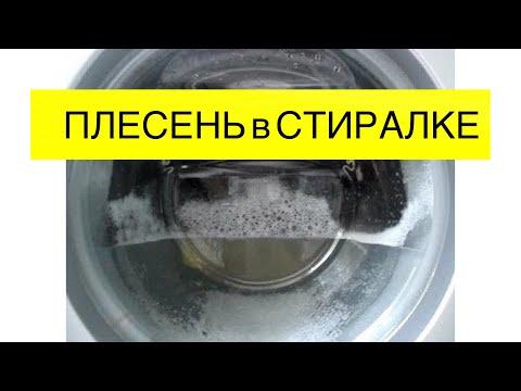 Как почистить стиральную машину от плесени // ЛУЧШИЙ СПОСОБ