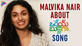 Malvika Nair about Kurisena Lyrical Song | Orey Bujjiga Movie | Raj Tarun | Hebah Patel |Vijay Kumar