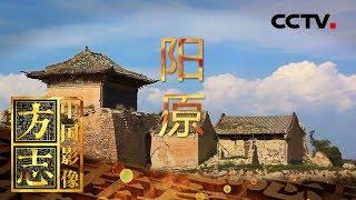 《中国影像方志》 第268集 河北阳原篇| CCTV科教