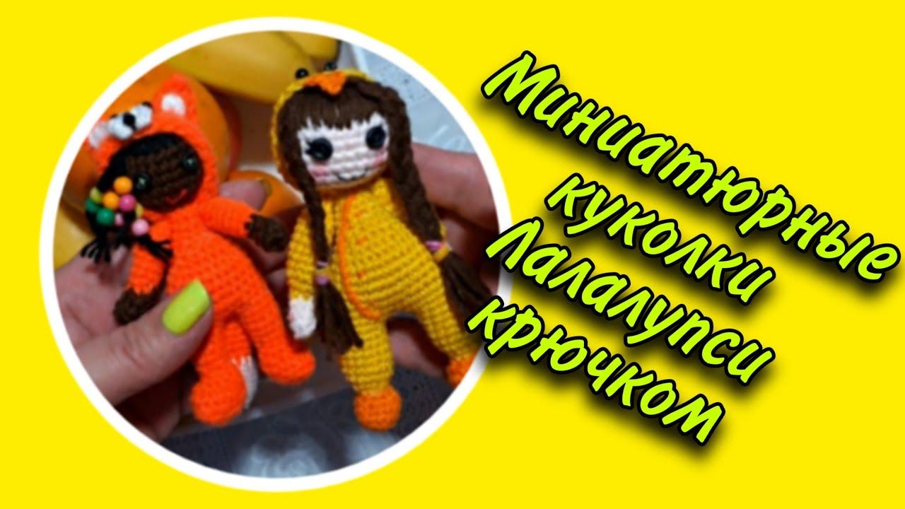 Миниатюрные Куколки Своими Руками | Игрушки Крючком