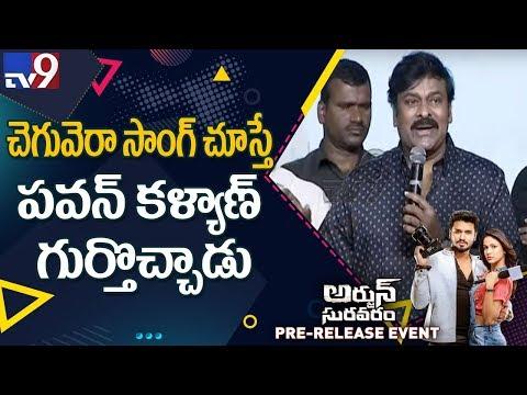 MegaStar Chiranjeevi speech @ Arjun Suravaram Pre Release Event - TV9
