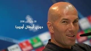 4 ألقاب في مسيرة زيدان التدريبية مع ريال مدريد