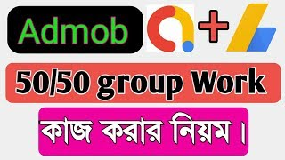 admob 50/50 group work how to work 50/50 group secret tricks