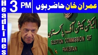 Imran Khan Ko ECP Nay Talb Kar Liya - Headlines 3 PM - 17 June 2018   Dunya News