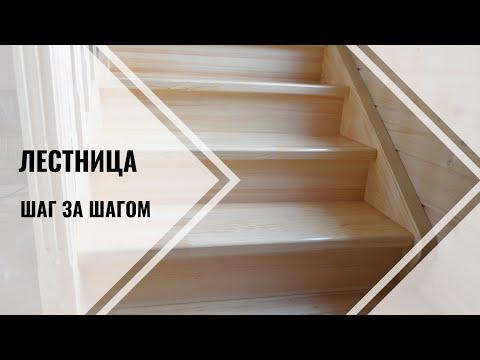 Лестница  шаг за шагом