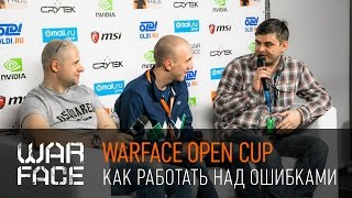 Warface Open Cup | Как работать над ошибками