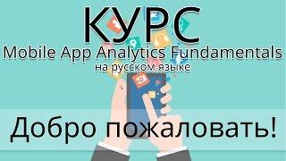 Добро пожаловать в Mobile App Analytics Fundamentals