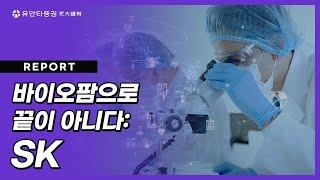 SK - 최남곤 연구원