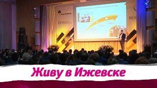 Научно-техническая конференция и инновационные проекты.
