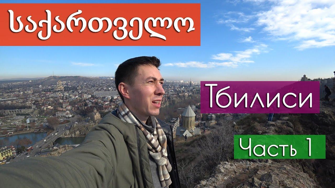 Тбилиси. Грузия. Январь 2019. Часть первая