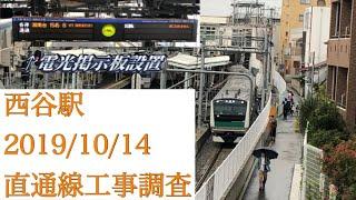 【電光掲示板設置】西谷駅 直通線工事調査 2019/10/14