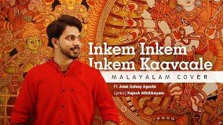 Inkem Inkem Inkem Kaavaale | Malayalam Cover Song | Geetha Govindam | Ft. Amal Antony Agustín
