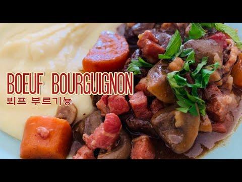 boeuf-bourguignon-classic-recipe-뵈프-부르기뇽-레시피,-정석-따라하기