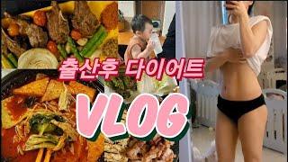 출산후다이어트VLOG/저탄고지/운동/육아