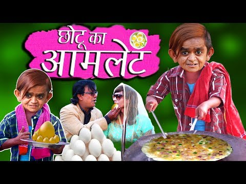 CHOTU KA AAMLET | छोटू का आमलेट | Khandesh Hindi Comedy | Chotu Dada Comedy Video