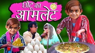 CHOTU KA AAMLET | छोटू का आमलेट | Khandesh Hindi Comedy | Chotu Dada Comedy Video