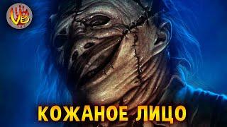 Кожаное лицо: МонстрОбзор фильмов ужасов «Техасская резня бензопилой»
