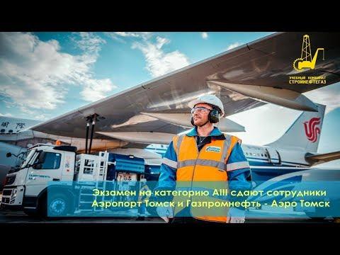 экзамен Газпромнефть Аэро  27 02 2019