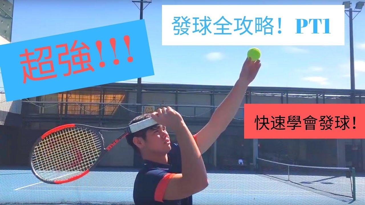 網球教學 『完全攻略』發球PT1|上半身|Pronation - YouTube