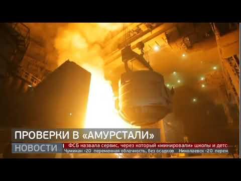 Проверки в «Амурстали». Новости. 24/01/2020. GuberniaTV