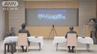 史上初の「テレビ閣議」 新型コロナ感染予防のため(20/05/01)