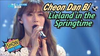 [HOT] Cheon Dan Bi - Lieland in the Springtime, 천단비 - 어느 봄의 거짓말 Show Music core 20170506