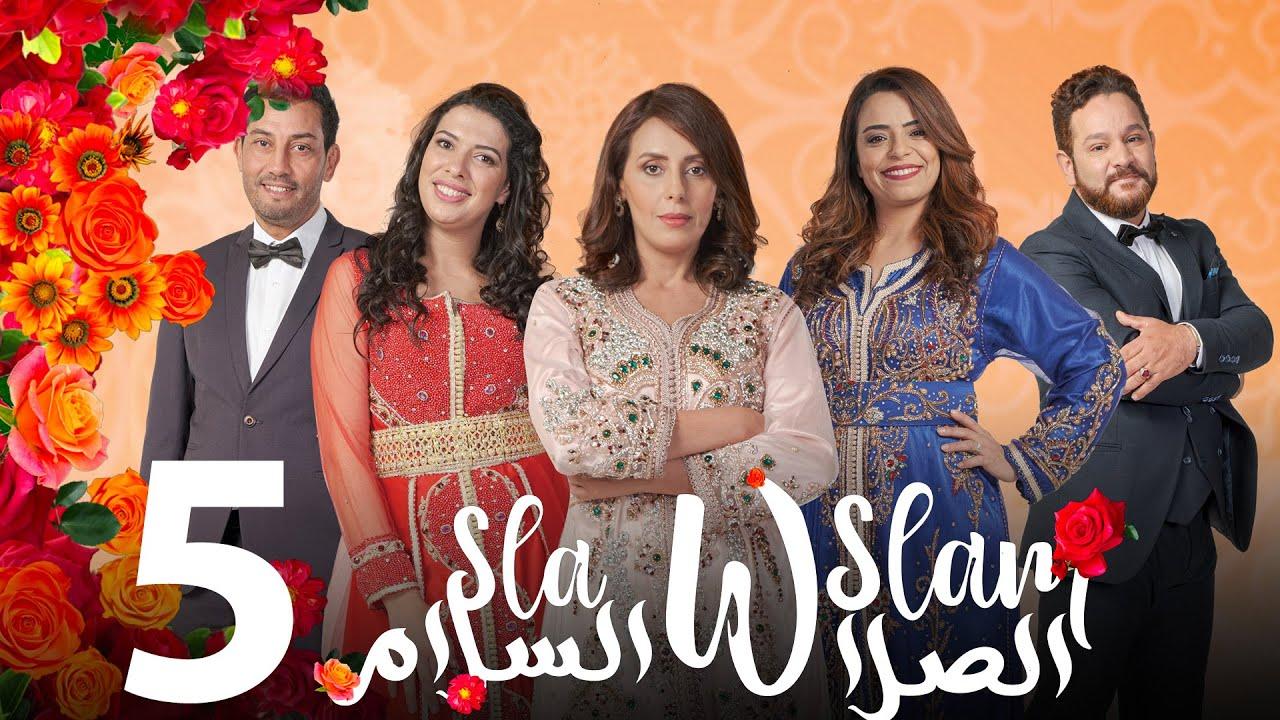 Sla W Slam - Ep 5 - الصلا والسلام الحلقة