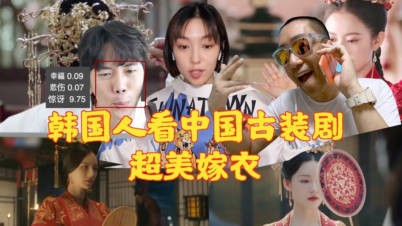 完了,太美了...韩国人看中国古装剧嫁衣真实反应