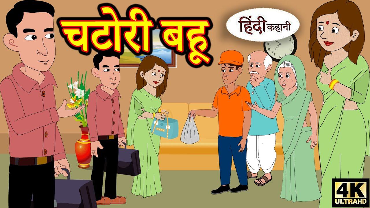 Kahani चटोरी बहू   Chatori Bahu   Story in Hindi   Latest Hindi Kahaniya