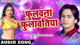 2017 Ka सबसे हिट धमाका - Fulawana Fulawatiya - Machhar Maratate - Bharat Bhojpuriya - Bhojpuri Songs