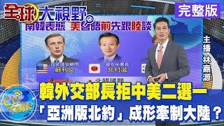 【全球大視野完整版下集】韓外交部長拒中美二選一 「亞洲版北約」成形牽制大陸?@全球大視野 20210402