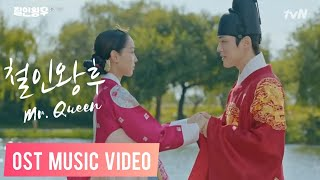 Download Here I am - Jo Hyun Ah (조현아) | OST Part 3 Mr. Queen (철인왕후)