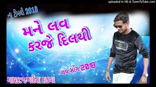 jagdish rathva new timli 2018 timli  remix_jagdish rathva new timli gujarati song ( new timli 2018)