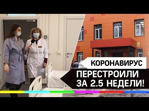 Инфекционный корпус для больных COVID-19 открыли в Жуковском