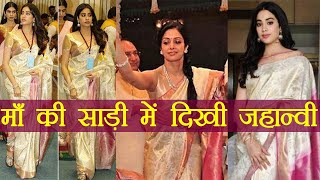 Jhanvi Kapoor wears THIS SAREE of Sridevi during 65th National Award Ceremony | FilmiBeat
