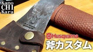 ハスクバーナの手斧をカスタマイズ【Husqvarna】