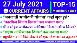 27 July 2021 Current Affairs|| Daily Current Affairs in Hindi|| Railway, SSC, UPSSSC screenshot 4