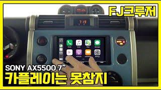 FJ크루저, 소니 ax5500 애플 카플레이로 더 행복…