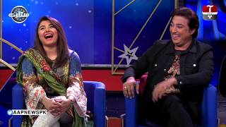 Aap Kay Sitaray with Hadiqa Kiani | Promo | 18 November 2019 | Aap News