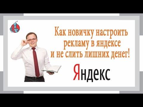Настройка рекламы в Яндекс директе для новичка. Лайфхаки, Трюки, Фишки!