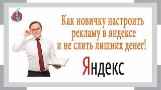 Секреты настройки контекстной рекламы Яндекс Директ! Полный видеокурс. Полезен и для начинающих.