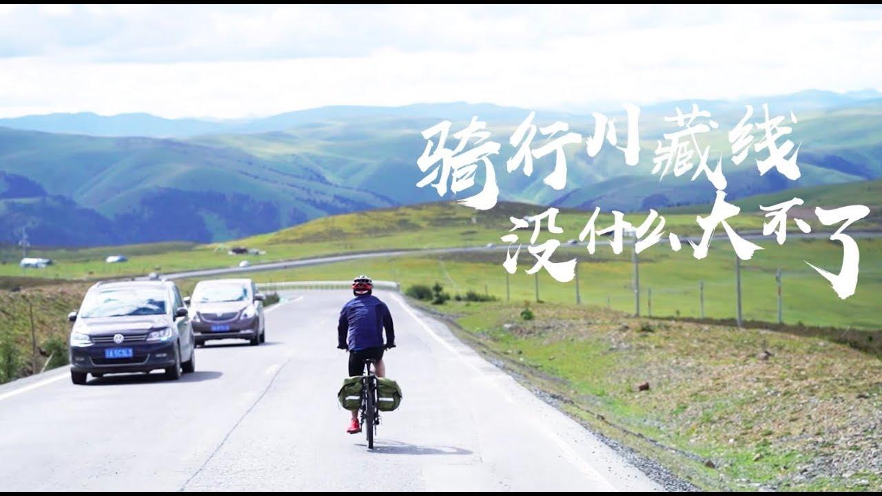 10年骑行5次川藏线:一人改变一整个村